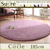 ラグマット サークル(円形)185cm【Sucre】ピンク ラビットファータッチマイクロファイバーラグ【Sucre】シュクレ