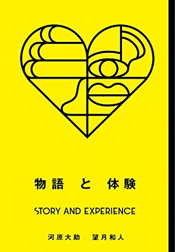 物語と体験 STORY AND EXPERIENCE (Business Books)