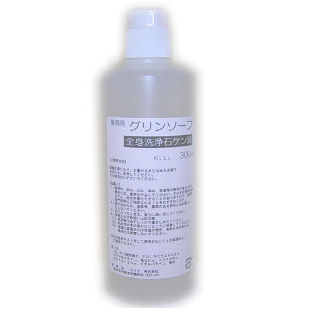 社会科おばあさん熱業務用ボディソープ 殺菌成分配合?消毒石鹸液 グリンソープ (300ml)
