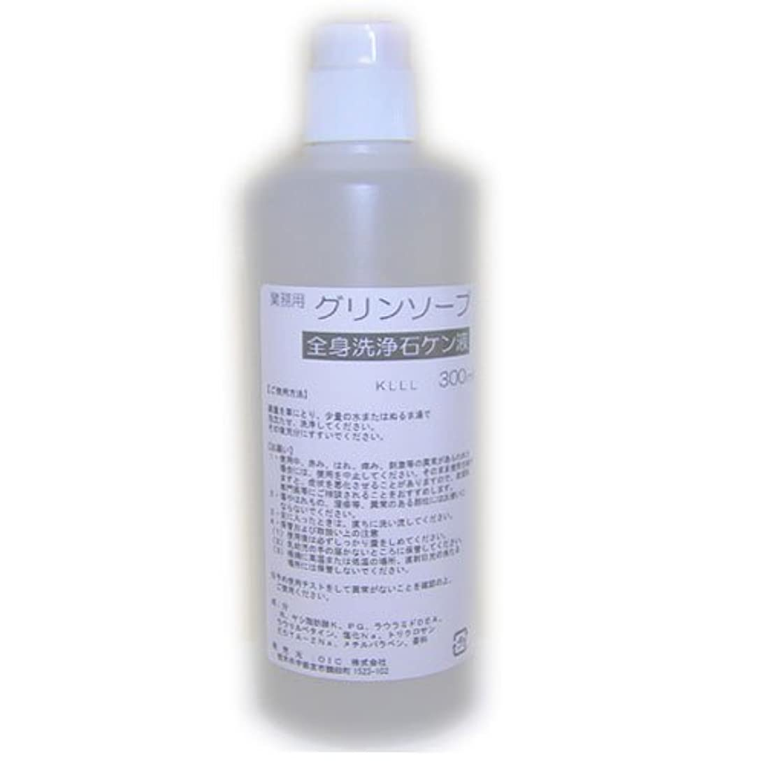 アシスタント非効率的なために業務用ボディソープ 殺菌成分配合?消毒石鹸液 グリンソープ (300ml)