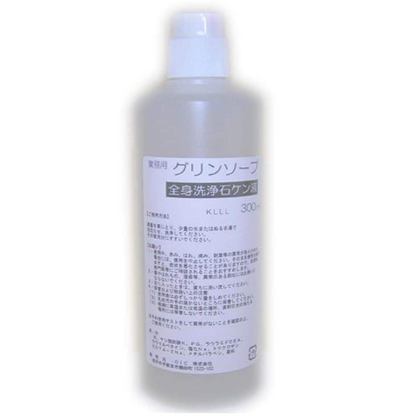 マイルストーン高い不毛業務用ボディソープ 殺菌成分配合?消毒石鹸液 グリンソープ (300ml)