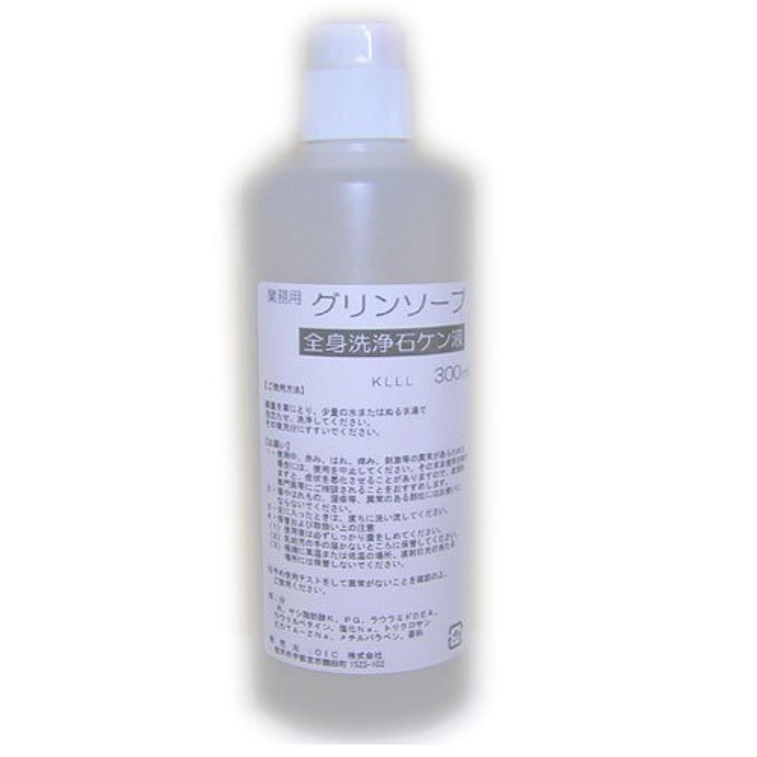 ハンカチノーブル終了する業務用ボディソープ 殺菌成分配合?消毒石鹸液 グリンソープ (300ml)
