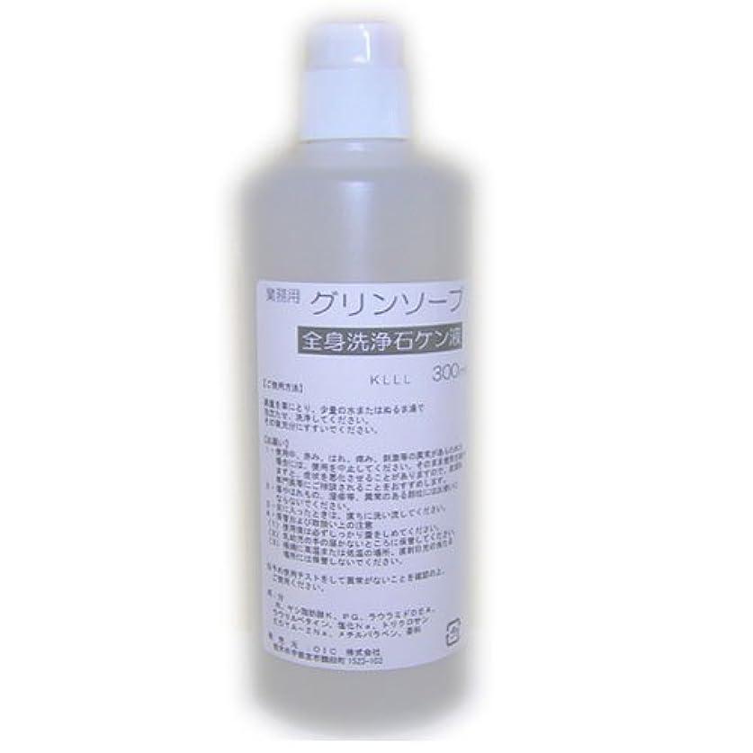 不承認自動化ローズ業務用ボディソープ 殺菌成分配合?消毒石鹸液 グリンソープ (300ml)
