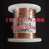 【エナメル線】ポリウレタン銅線 UEW 0.2mm 500g