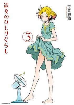 彼女のひとりぐらし (3) (バーズコミックス デラックス)