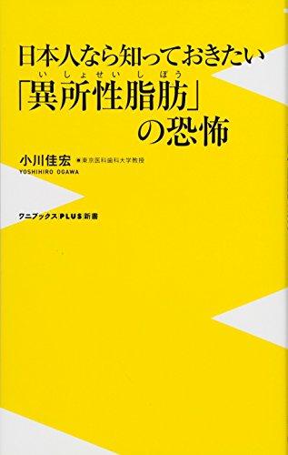 日本人なら知っておきたい「異所性脂肪」の恐怖 (ワニブックスPLUS新書)