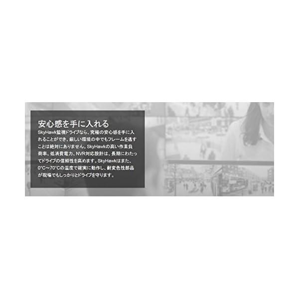 Seagate SkyHawk 8TB【 3年...の紹介画像4