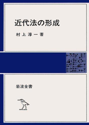 近代法の形成 (岩波全書)の詳細を見る