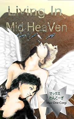 Living in mid heaven第1話、第2話、第3話: 初めて誰かを、天国の鍵、最初で最後の人、総集編