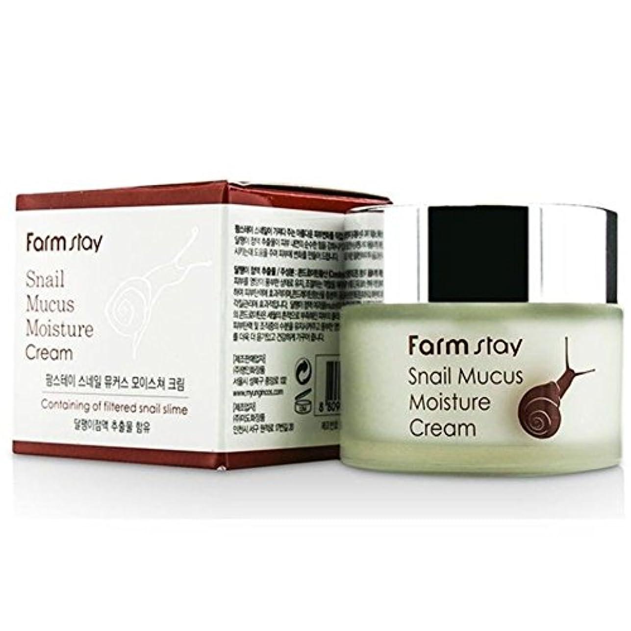 値暴力的な王朝Farm Stay Snail Mucus Moisture Cream 50g/ファームステイ スネイル ミューカス モイスチャー クリーム 50g [並行輸入品]