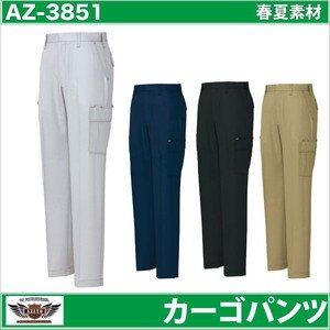 アイトス(AITOZ) 作業ズボン カーゴパンツ プロフェッショナルシリーズ 春夏 az-3851-b ブラック 110