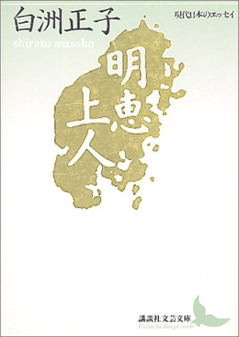明恵上人 (講談社文芸文庫—現代日本のエッセイ)