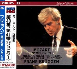 モーツァルト: 交響曲第40番, 第41番 ジュピター
