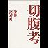 切腹考 (文春e-book)