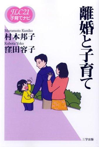 離婚と子育て (FLC21子育てナビ)