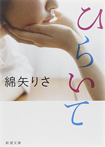ひらいて (新潮文庫)