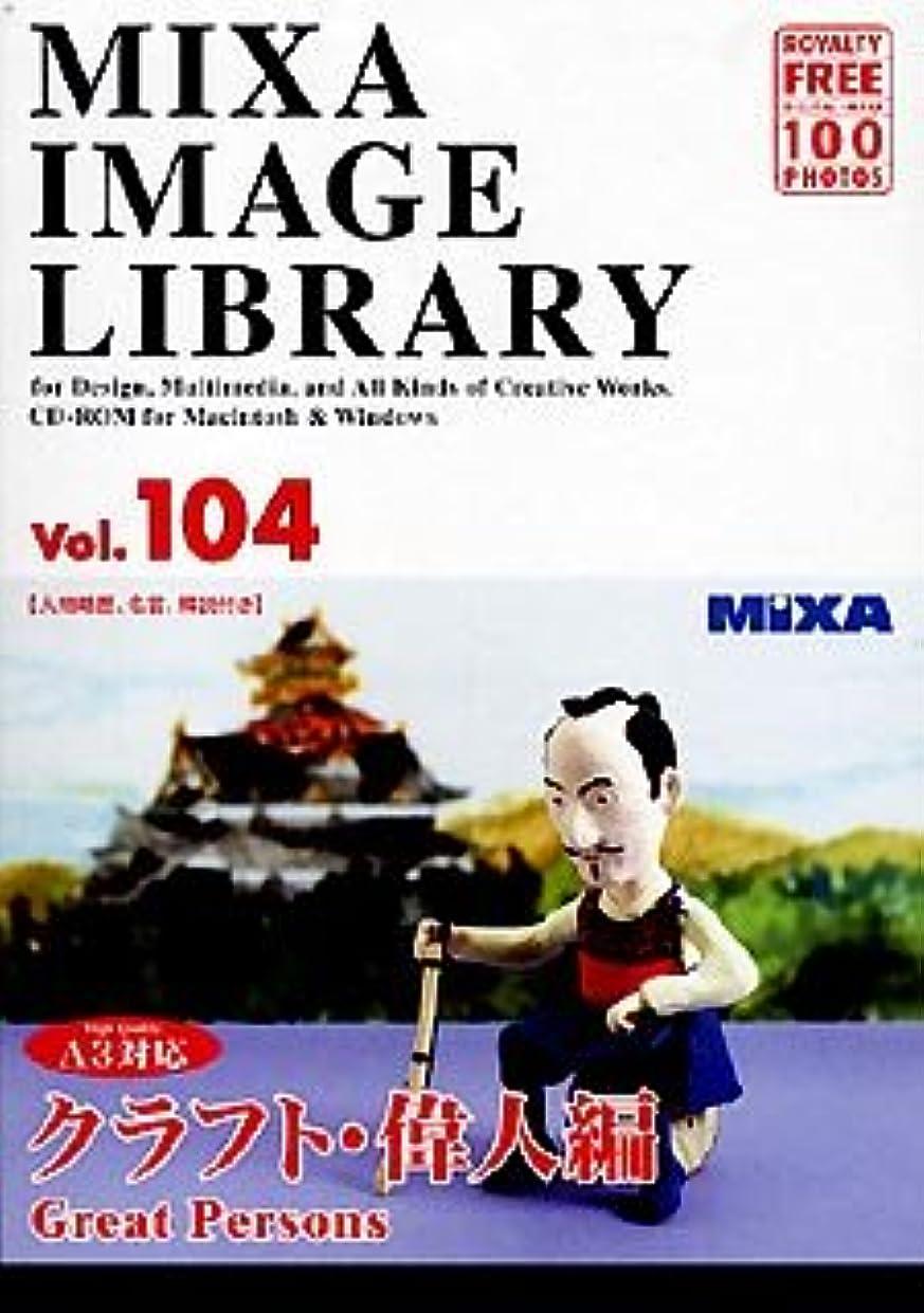 呼吸する武装解除鼻MIXA IMAGE LIBRARY Vol.104 クラフト?偉人編