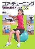 コア・チューニング――「体幹部」強化メソッド55 (講談社の実用BOOK)
