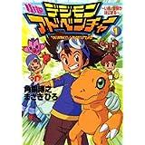 小説デジモンアドベンチャー 1 〜いま、冒険がはじまる〜 (スーパーダッシュ文庫)