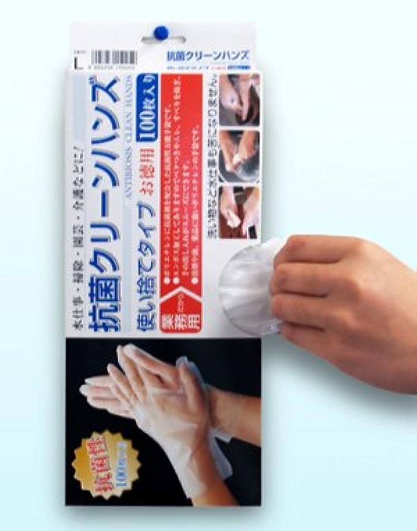 考古学者動作ペルメル抗菌クリーンハンズ箱入 Lサイズ(100枚箱入) - ポリエチレンに抗菌剤を配合した抗菌性万能手袋です。