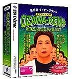 OZAWA-KEN+ DVDケース版