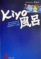 kiyo風呂()