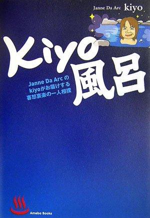 kiyo風呂の詳細を見る