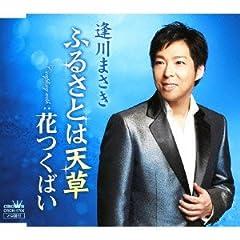 逢川まさき「花つくばい」の歌詞を収録したCDジャケット画像