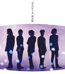 The Gospellers「新大阪」の歌詞を収録したCDジャケット画像