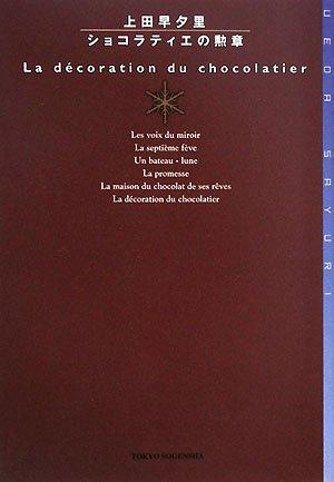 ショコラティエの勲章 (ミステリ・フロンティア)の詳細を見る
