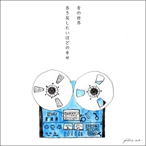 巻き戻したいほどの幸せ / 青の世界 feat. CRAZY KEN [Analog]