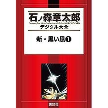 新・黒い風(1) (石ノ森章太郎デジタル大全)