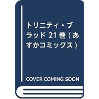 トリニティ・ブラッド 21巻 (あすかコミックス)