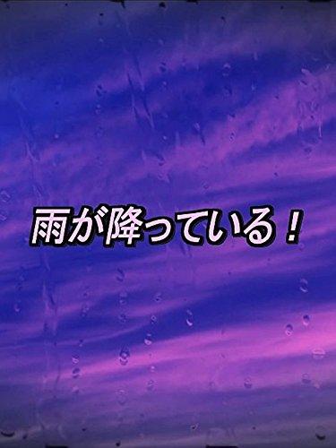 ビデオクリップ: 雨が降っている!