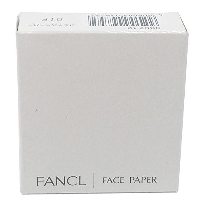 サークル最小特別なFANCL  フェイスペーパー (あぶらとり紙)100枚×3個