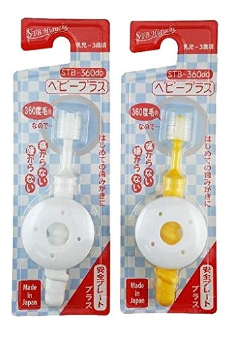 ステンレス引数シリング360度歯ブラシ STB-360do ベビープラス(カラーは1色おまかせ)