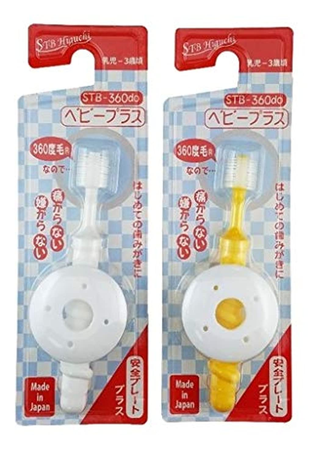 通常犯人コットン360度歯ブラシ STB-360do ベビープラス(カラーは1色おまかせ)