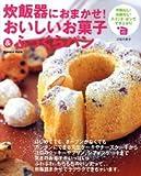 炊飯器におまかせ!おいしいお菓子&ふっくらパン―Very easy! (Gakken mook)