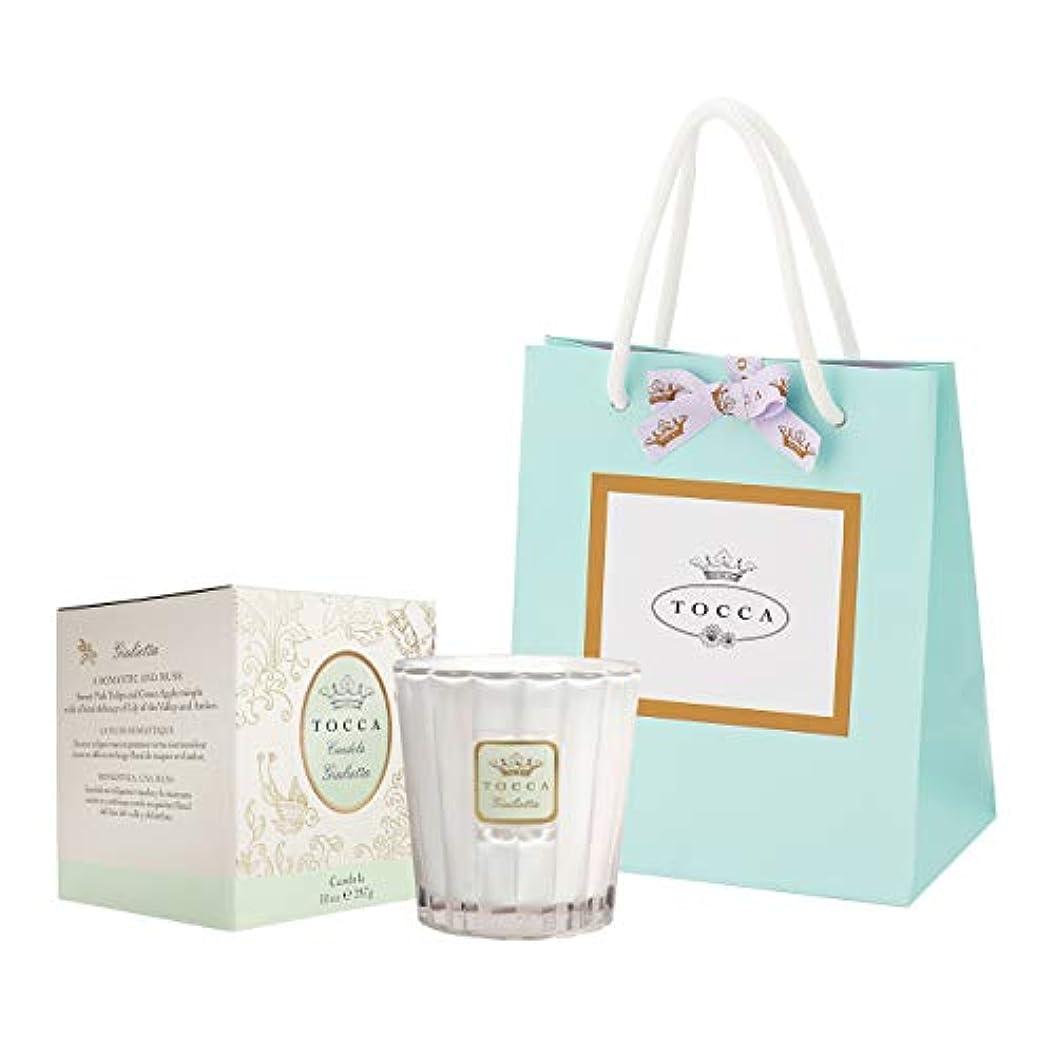 変数ボリューム感嘆符トッカ(TOCCA) キャンドル ジュリエッタの香り 約287g ショッパー付 (ろうそく ギフト 手提袋付 爽やかで甘い香り)