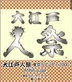 大江戸人祭 東京ラプソディー2000