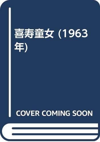 喜寿童女 (1963年)