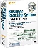 ビジネスコーチング講座(Business Coaching Seminar) ~DVD-ROM(4枚組)