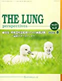 THE LUNG perspectives Vol.27 No.2(201 特集:呼吸器疾患鑑別のための画像診断ー読影のキーポイントー