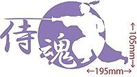 カッティングステッカー 侍魂 (SAMURAI SPIRIT)・2-4 約105mm×約195mm ラベンダー 薄紫
