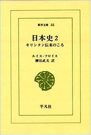 日本史―キリシタン伝来のころ (2) (東洋文庫 (35))の詳細を見る