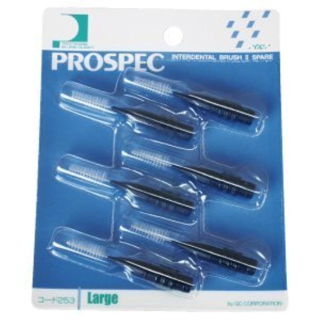 運賃ロゴ組み立てるプロスペック 歯間ブラシII スペアー/L/1パック(6本入り)