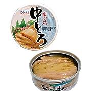 KGS まぐろ中トロ缶詰 まぐろ中とろ まぐろ野菜スープ・サラダ油漬け