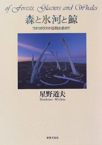 森と氷河と鯨—ワタリガラスの伝説を求めて