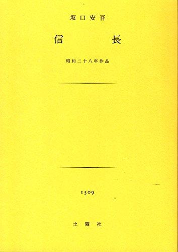 信長 (土曜文庫)