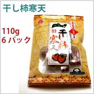 無添加 サンコー お菓子 干し柿寒天 110g  6パック  【送料込】 -